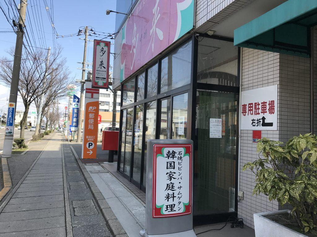 新潟市中央区にある韓国家庭料理 多来で石焼きビビンバ食べた