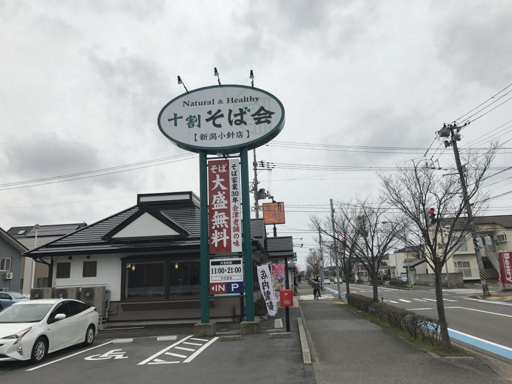新潟市西区にある十割そば会 新潟小針店で蕎麦食べてみた