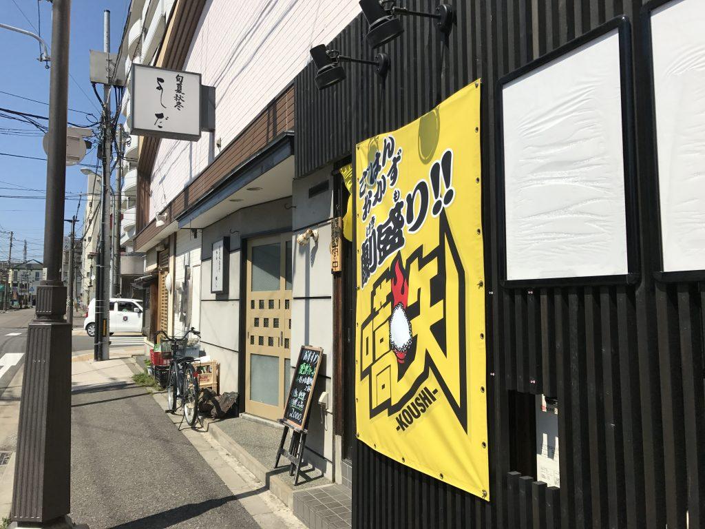 新潟市中央区にある劇盛り嚆矢でランチした