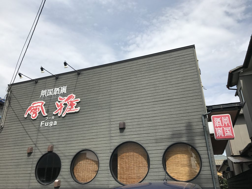 新潟市中央区愛宕にある中国酒家 風雅でランチした