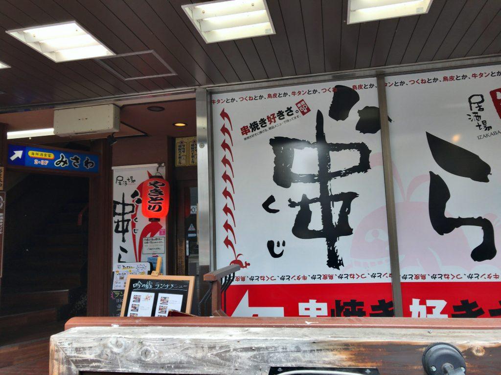 """新潟市中央区にある串""""ら駅前店でランチした"""