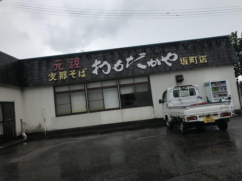 村上市にあるおもだかや坂町店でわんたんめん食べた