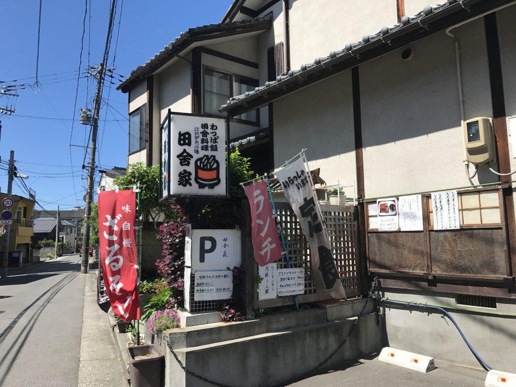 新潟市中央区にある田舎家 新潟駅南店でわっぱめし食べた
