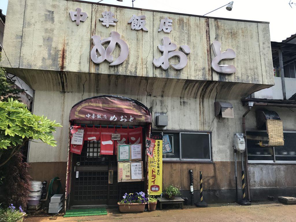 新潟市北区にある中華飯店 めおとに行ってきた