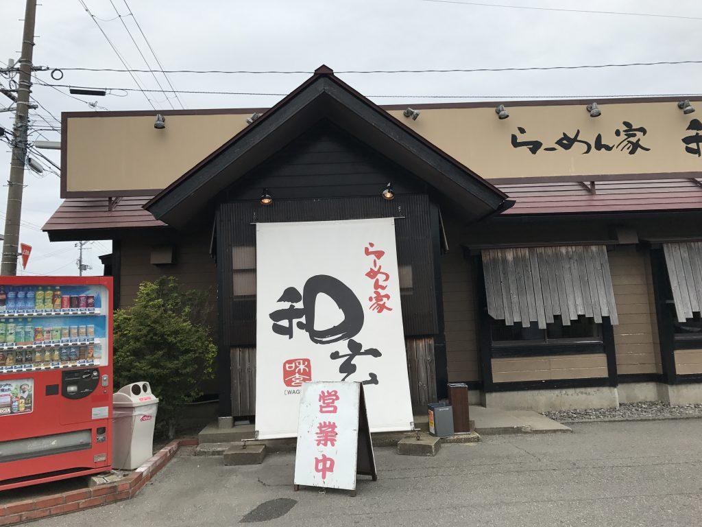 新発田市にある和玄で味噌ラーメン食べた