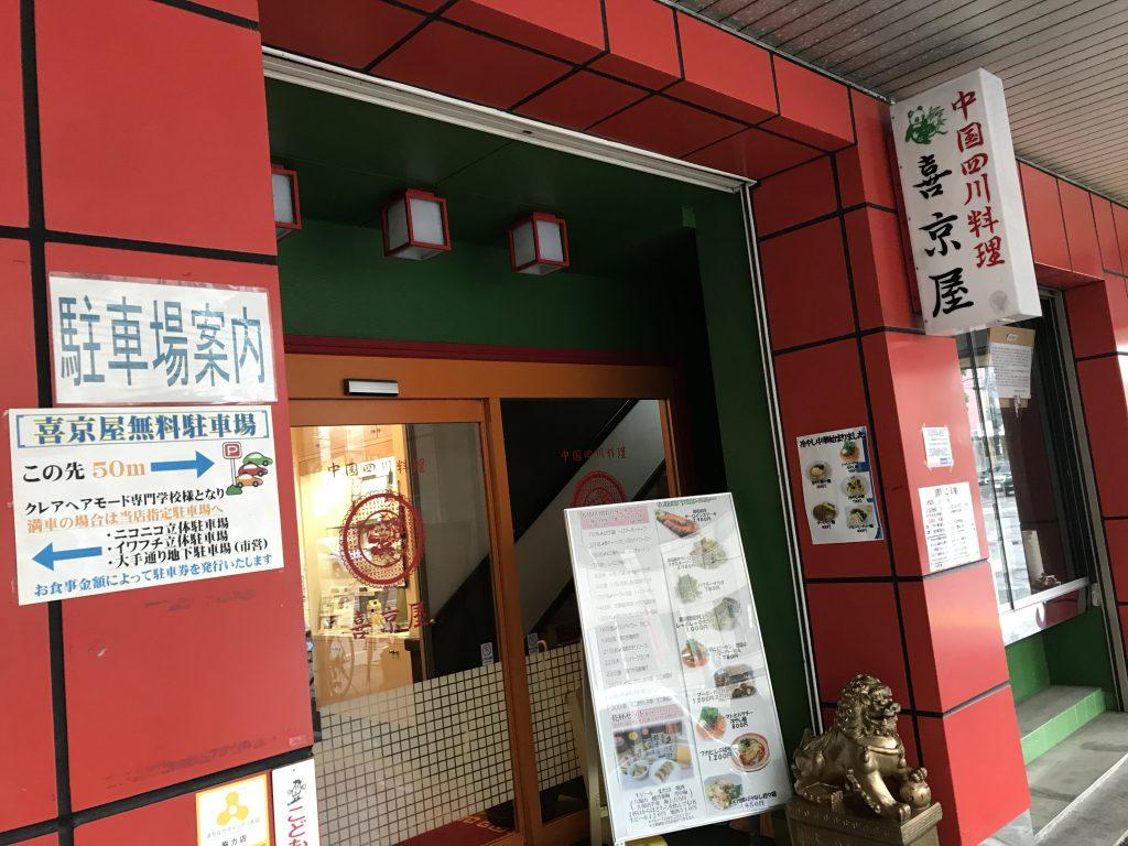 長岡市殿町にある喜京屋で麻婆丼食べた