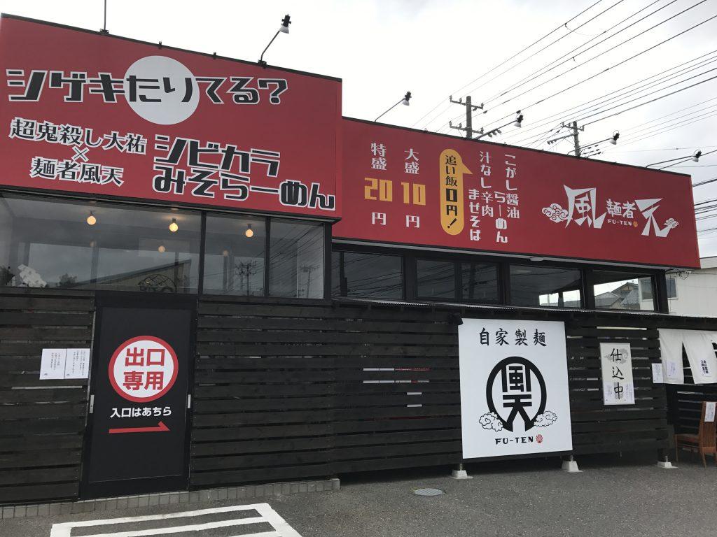 新潟市西区にオープンした麺者 風天 小針店でまぜそば食べた