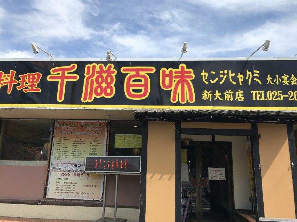 新潟市西区の新大前にある千滋百味 新大前店に行ってきた
