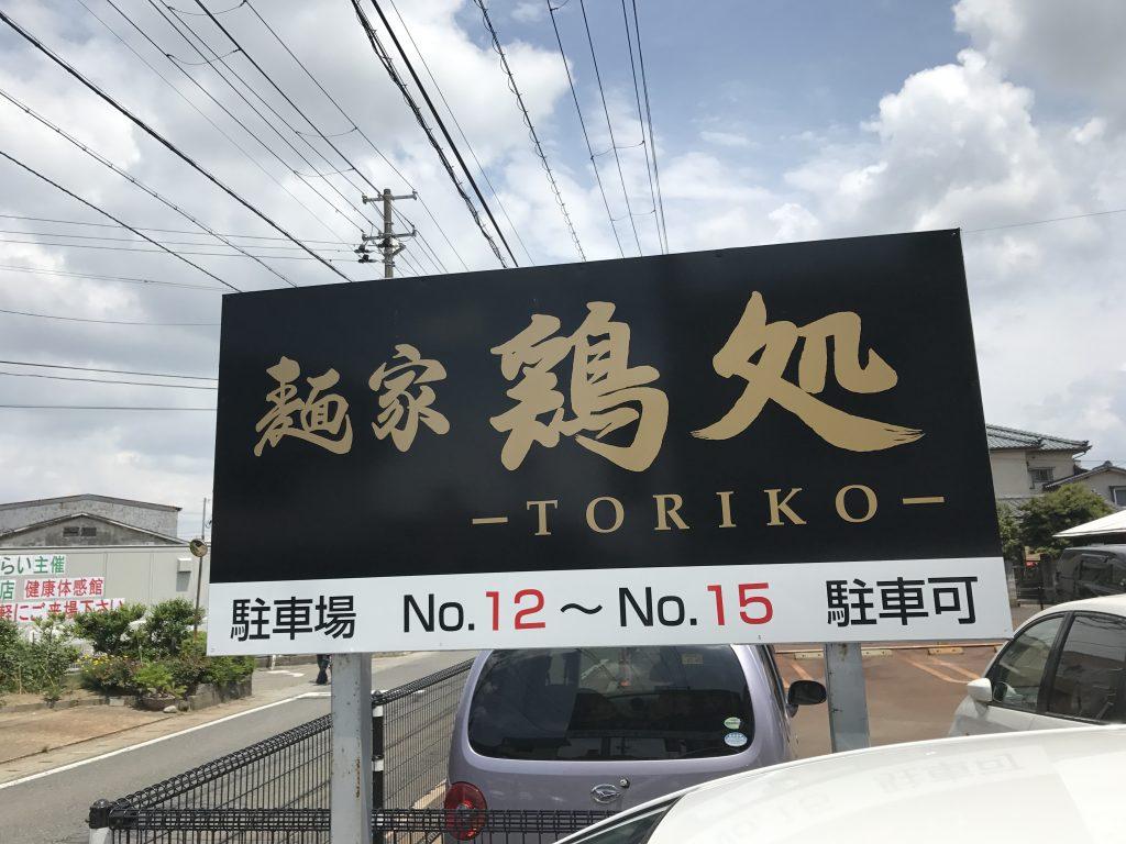新潟市江南区にある麺家 鶏処でラーメン食べた