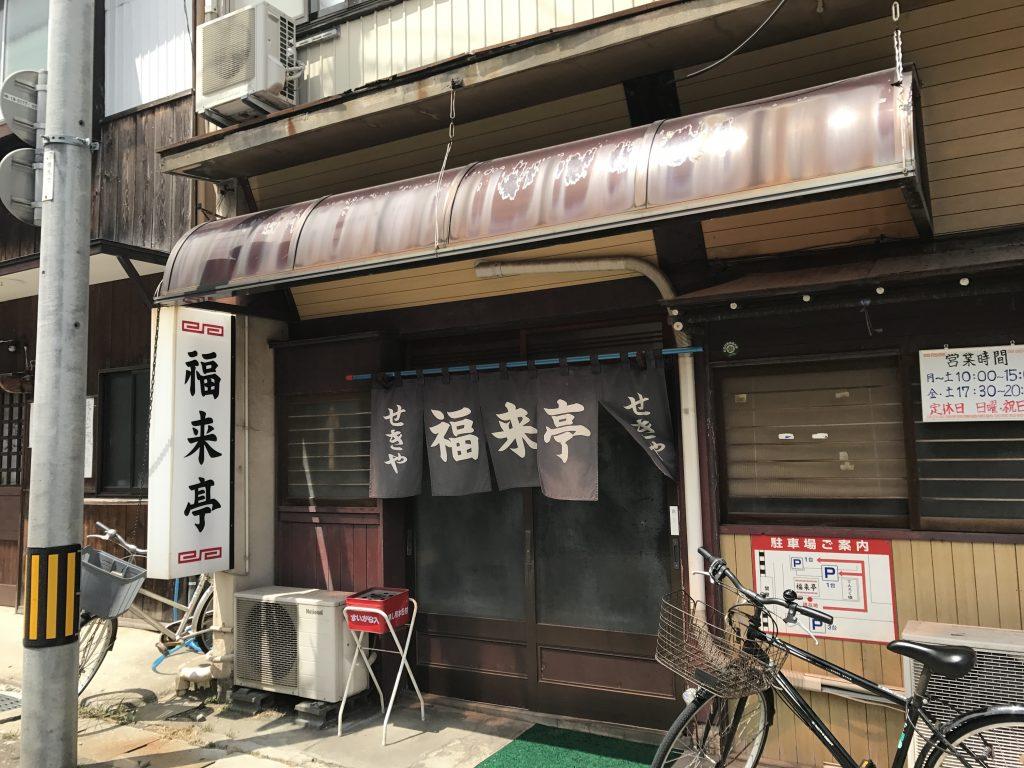 新潟市中央区関屋にある福来亭に行ってきた