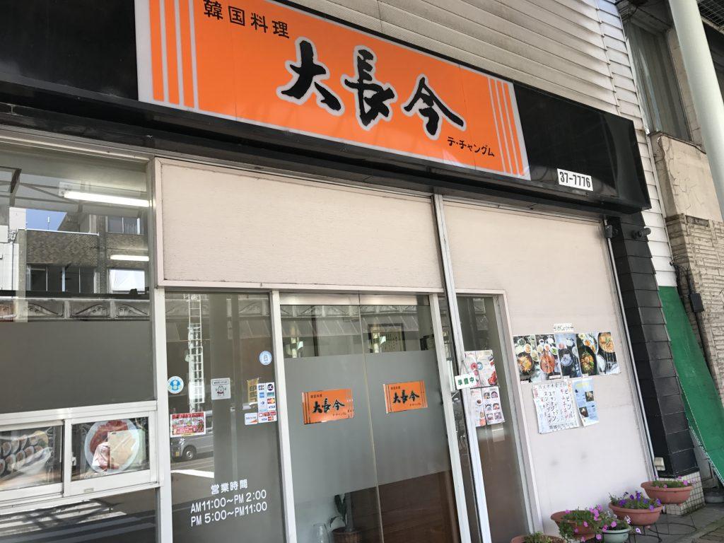 長岡市の長岡駅前近くにある韓国料理のお店大長今 (てちゃんぐむ)でランチした