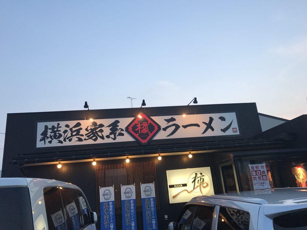 見附市にある横浜家系らーめんの柿家に行ってきた
