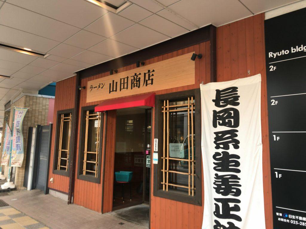 【閉店】新潟市中央区古町の正油らーめんさとうがらーめん山田商店になっていた