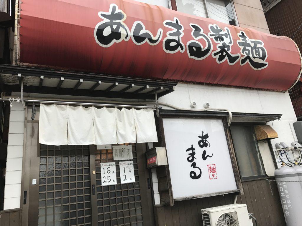 新潟市中央区のあんまる製麺に行ってきた