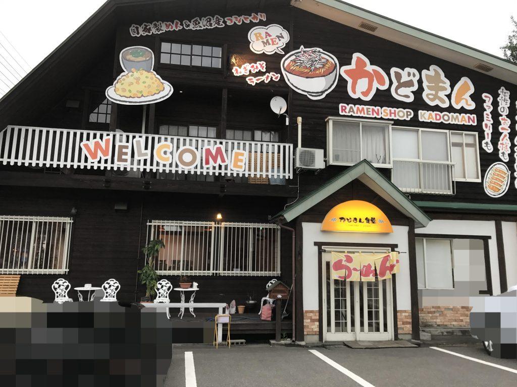 津南町にあるかどまん食堂でラーメン食べた