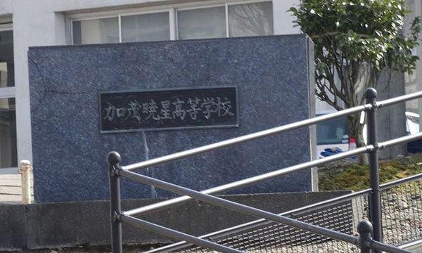 加茂暁星高校の野球部女子マネージャーの件と新潟のマスコミ報道を調べてみた