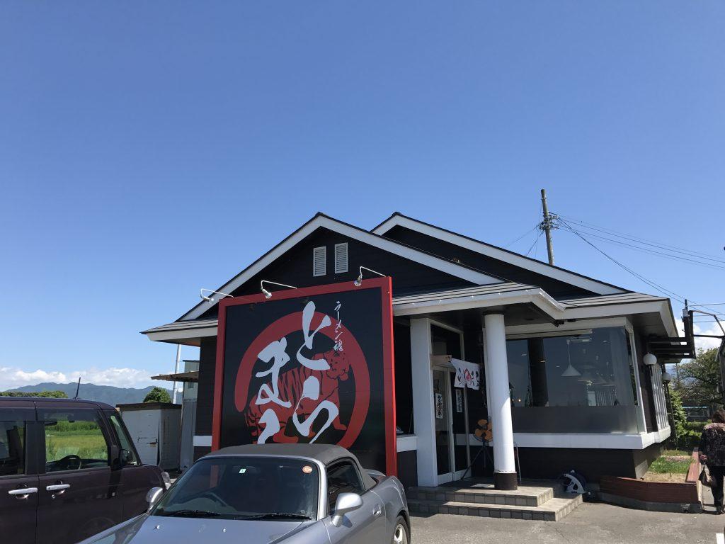 新発田市にあるラーメン魂 とらまるでヤミツキとら麻婆麺食べた