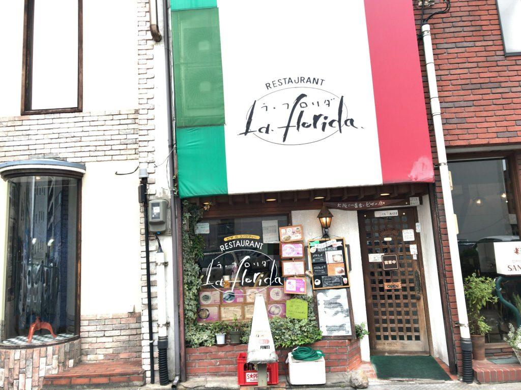 新潟市中央区にあるラ・フロリダでパスタランチを食べた