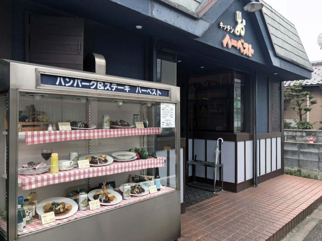 新潟市東区にあるハーベストでハンバーグ食べた