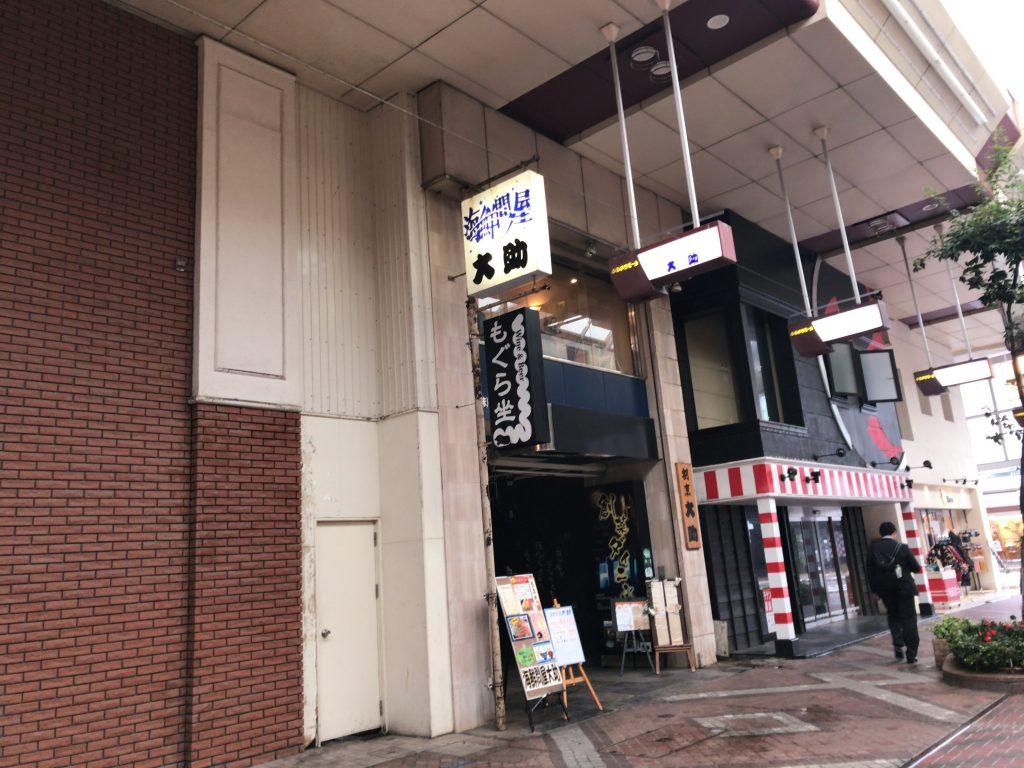 新潟市中央区古町の大助 海鮮問屋 でランチした