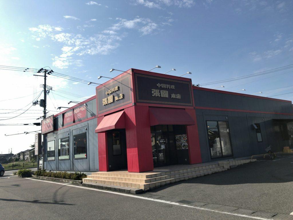 新潟市中央区にある張園 南店 でランチした
