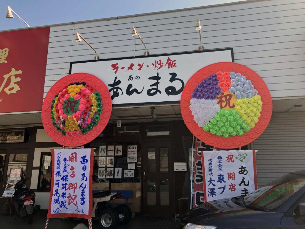 新潟市西区にオープンした西のあんまるでらーめん食べた