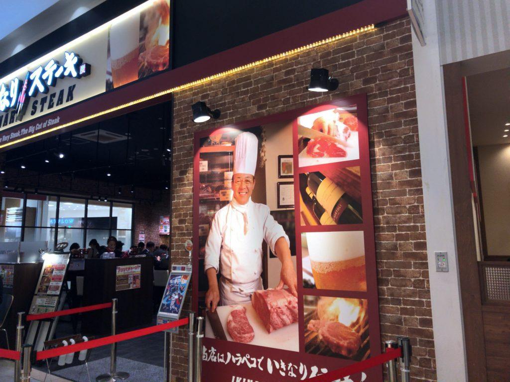 いきなり!ステーキ イオンモール新潟南店でワイルドステーキ食べてきた