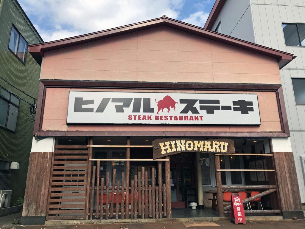 長岡市にあるヒノマルステーキでステーキ食べた