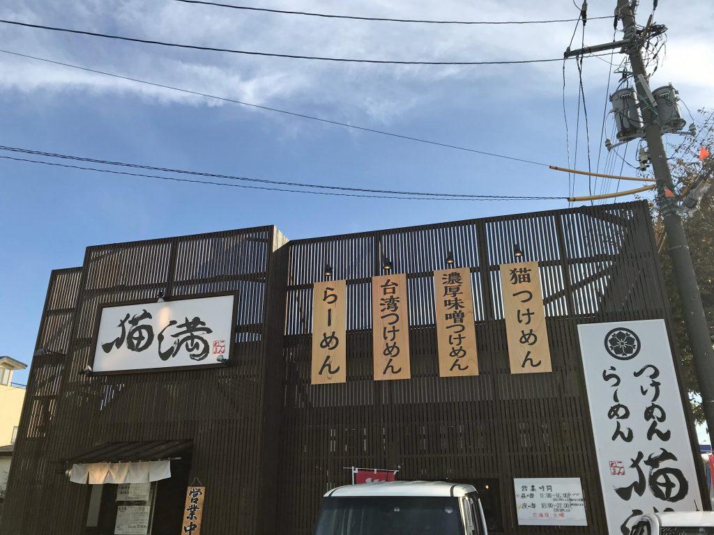 新潟市東区にある猫満でつけめん食べた