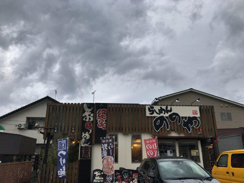 新潟市中央区にあるののやでラーメン食べた
