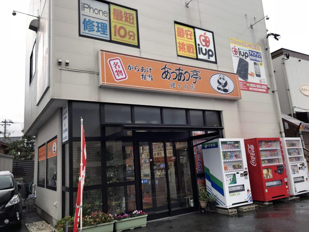 新潟市中央区にあるあつあつ亭 姥ヶ山店で唐揚げ弁当食べた