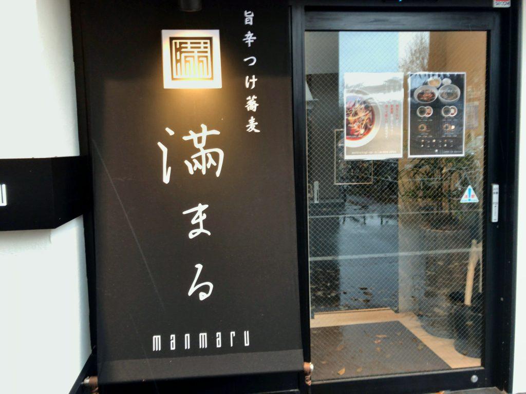 新潟市中央区万代にオープンしたつけ蕎麦 満まるに行ってきた