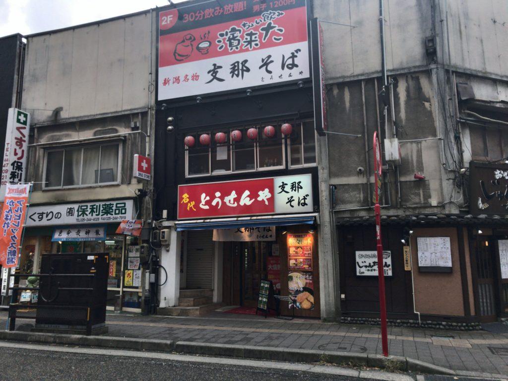 新潟市中央区の支那そば とうせんやでラーメン食べた