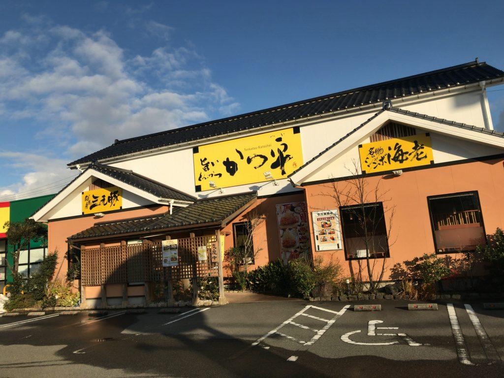 新潟市東区にあるかつ平でランチした