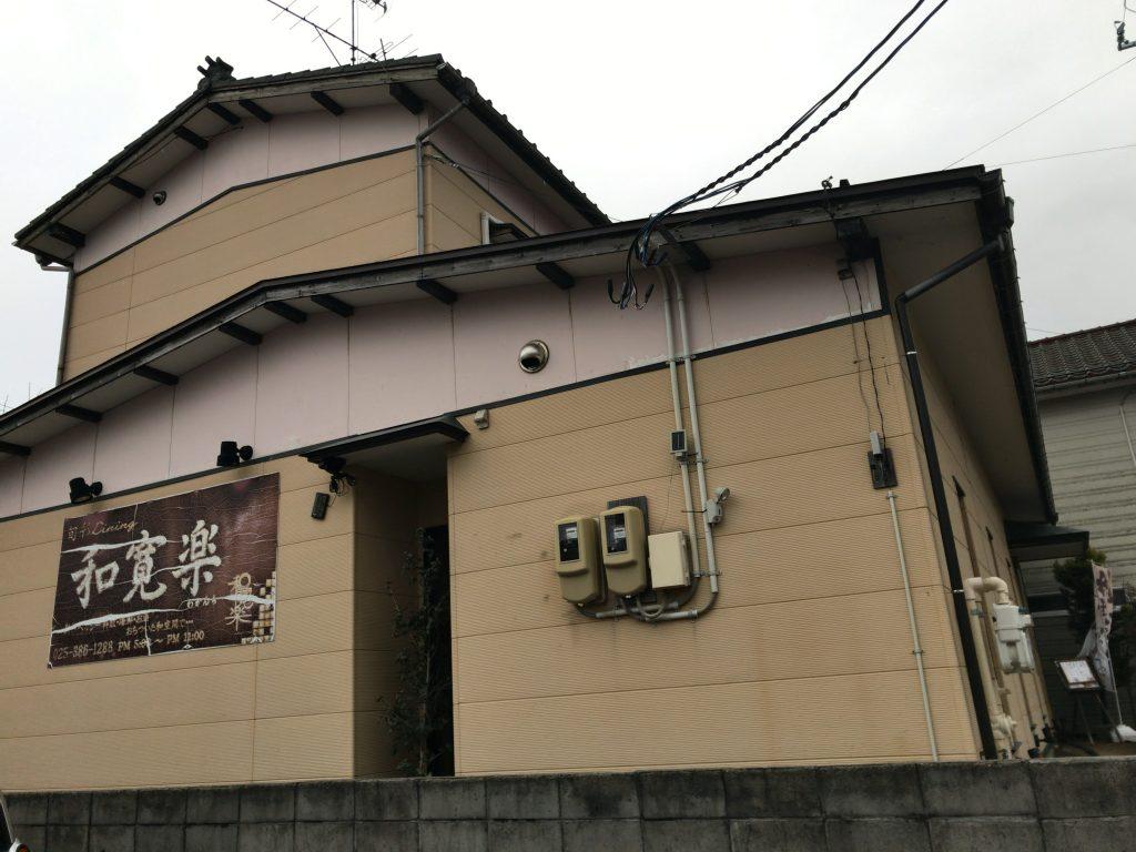 新潟市北区にある和寛楽でランチした