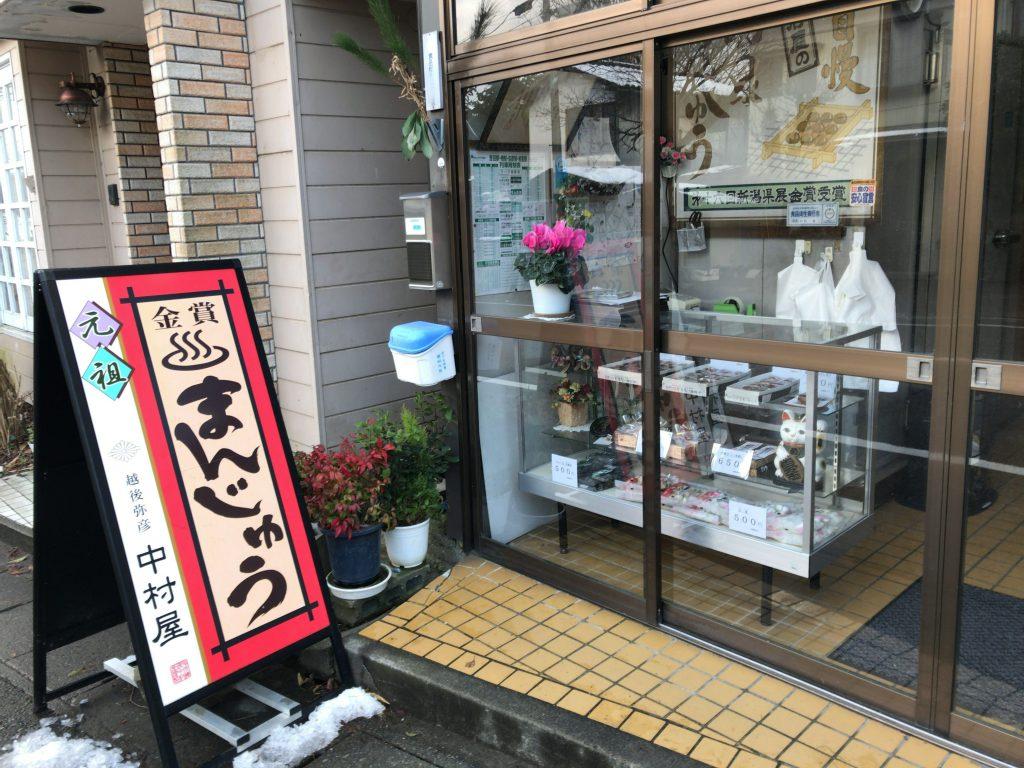 弥彦村にある中村屋で金賞のまんじゅう買って食べた