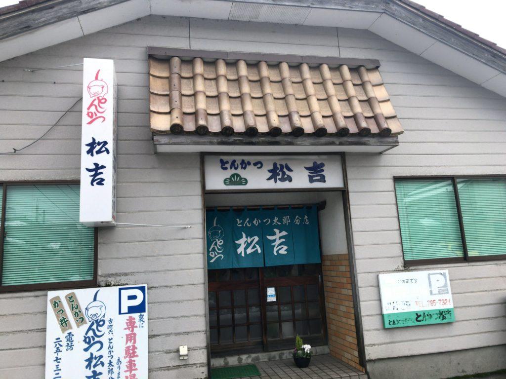 新潟市中央区にあるとんかつ松吉に行ってきた