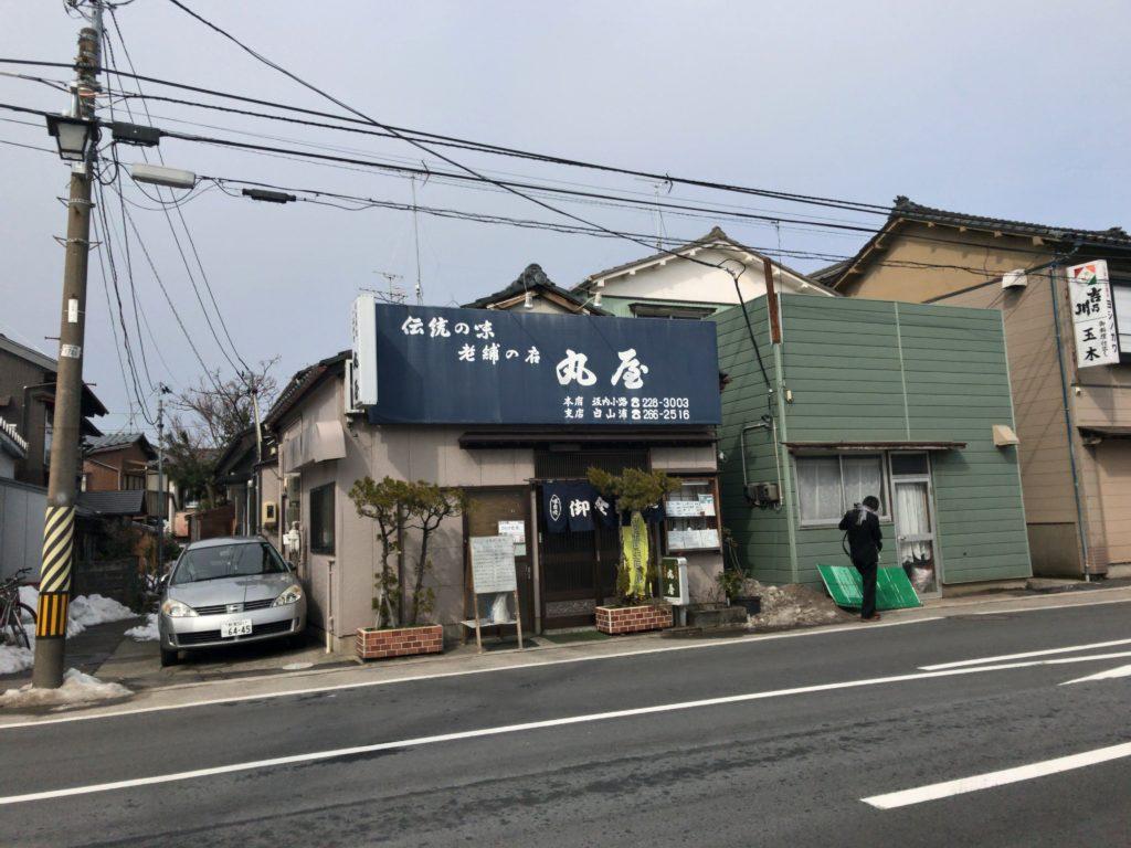 新潟市中央区にある丸屋 白山店でランチした