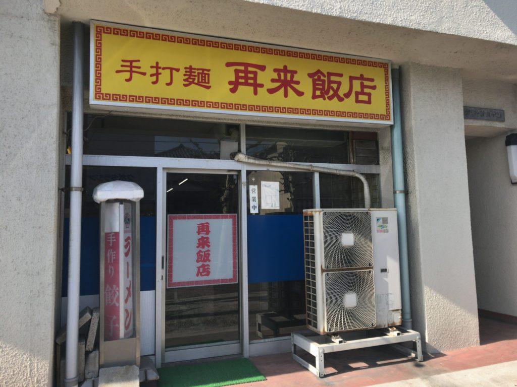 新潟市中央区にある再来飯店に行ってきた