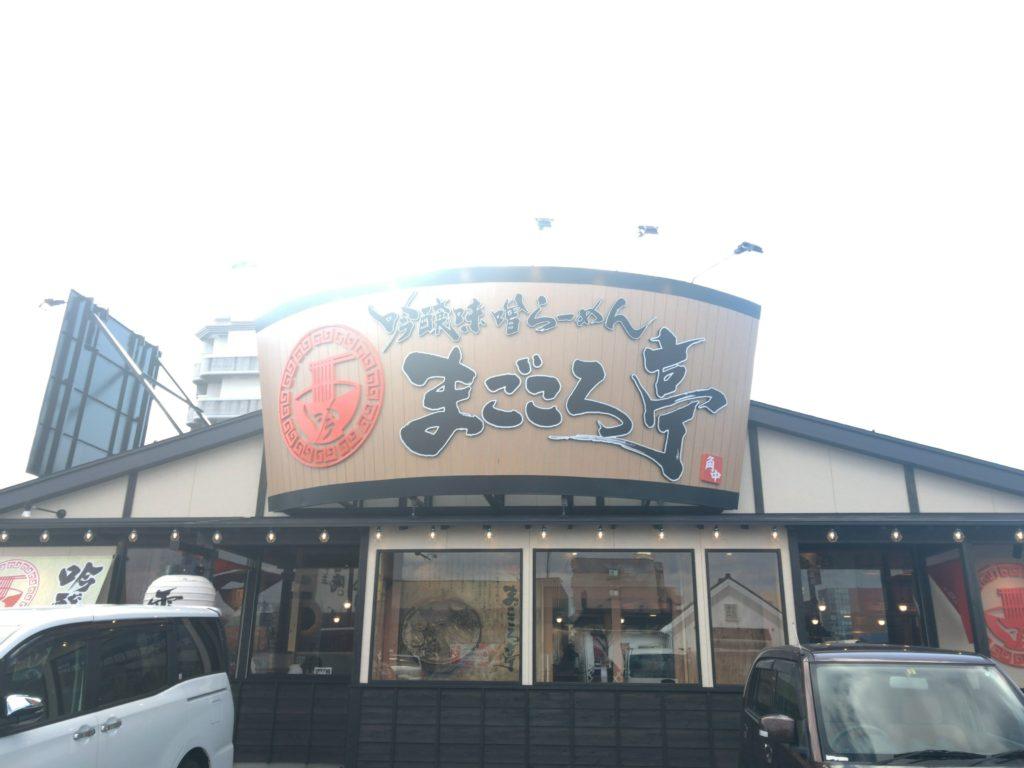 新潟市中央区にある吟醸味噌らーめんまごころ亭で吟醸味噌らーめん食べた