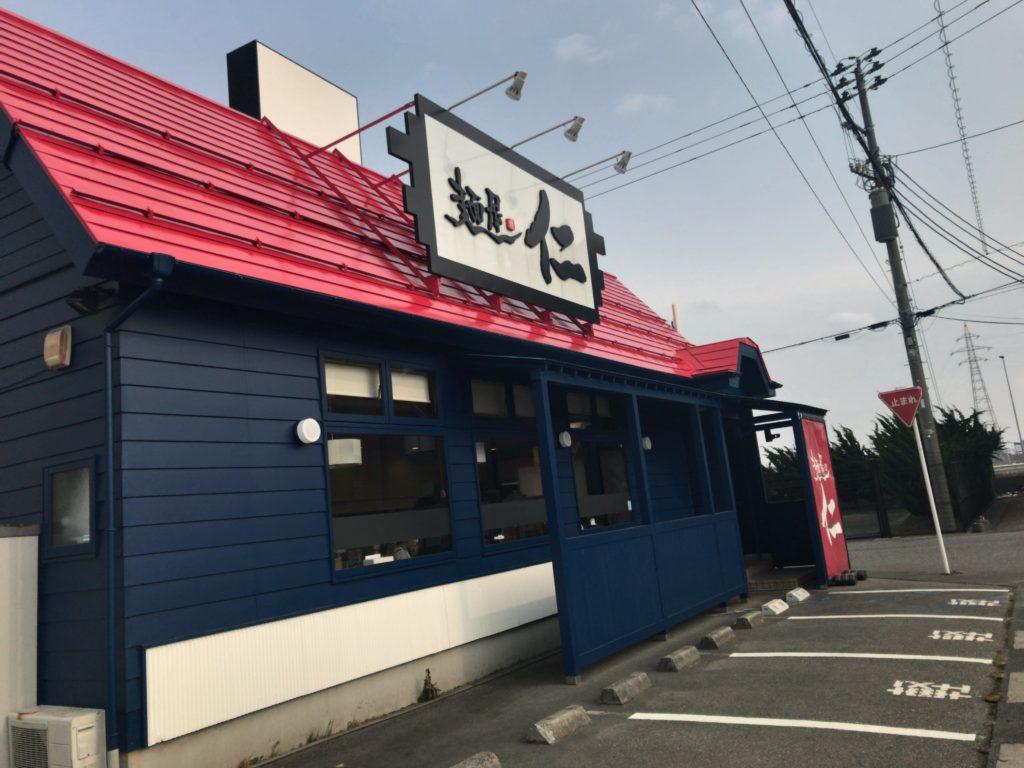 新潟市東区にある麺屋 仁 で辛し味噌らーめん食べた