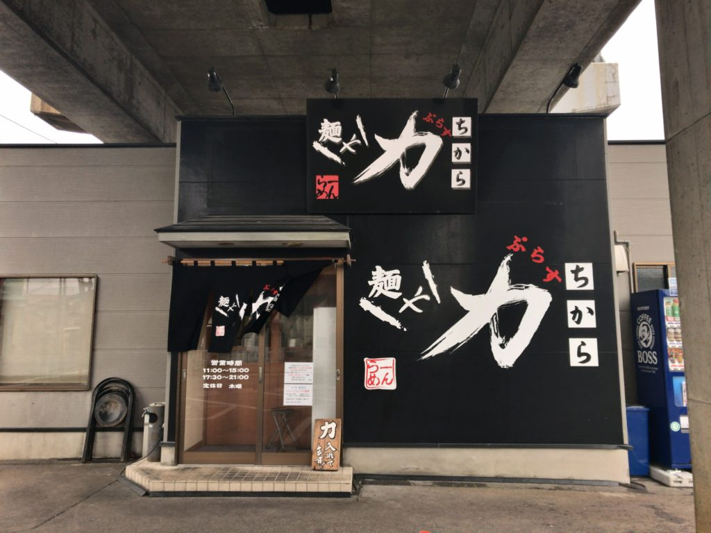 新潟市中央区にある麺や 力 ぷらすに行ってきた