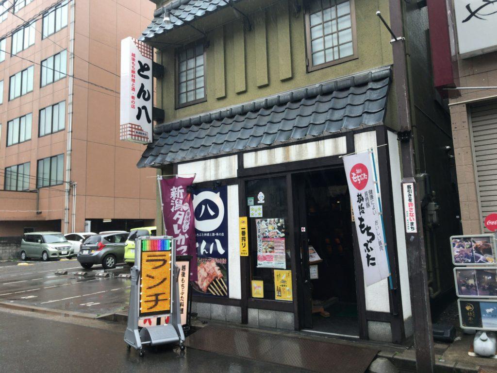【閉店】新潟駅前にあるとん八でとんかつ食べた