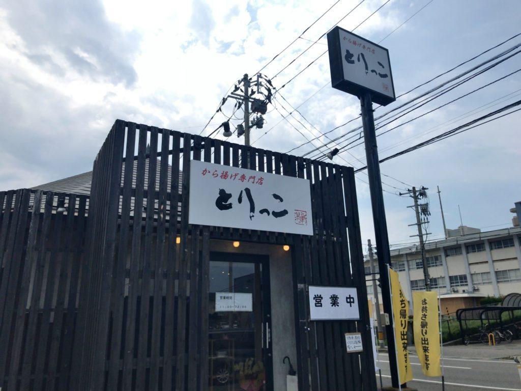 新潟市西区にできたからあげ専門店とりっ子でから揚げ定食食べた