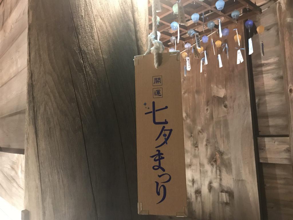 新潟市中央区の白山神社の開運七夕まつり