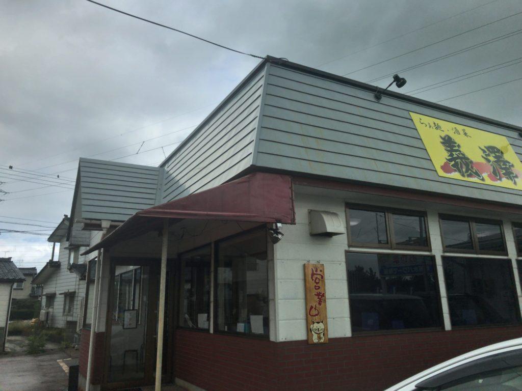 新潟市北区にあるらぁ麺・酒菜 義澤でラーメン食べた