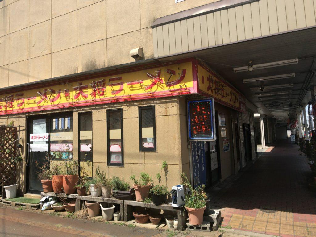 新潟市秋葉区の大将らーめん食べて新津夏まつりの商店街をブラブラしてみた