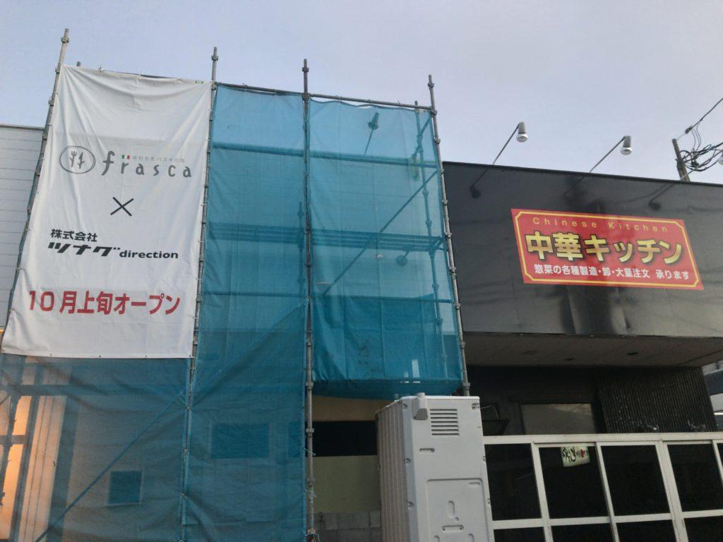 新潟市西区にfrascaという手打ち生パスタのお店が10月にオープン!