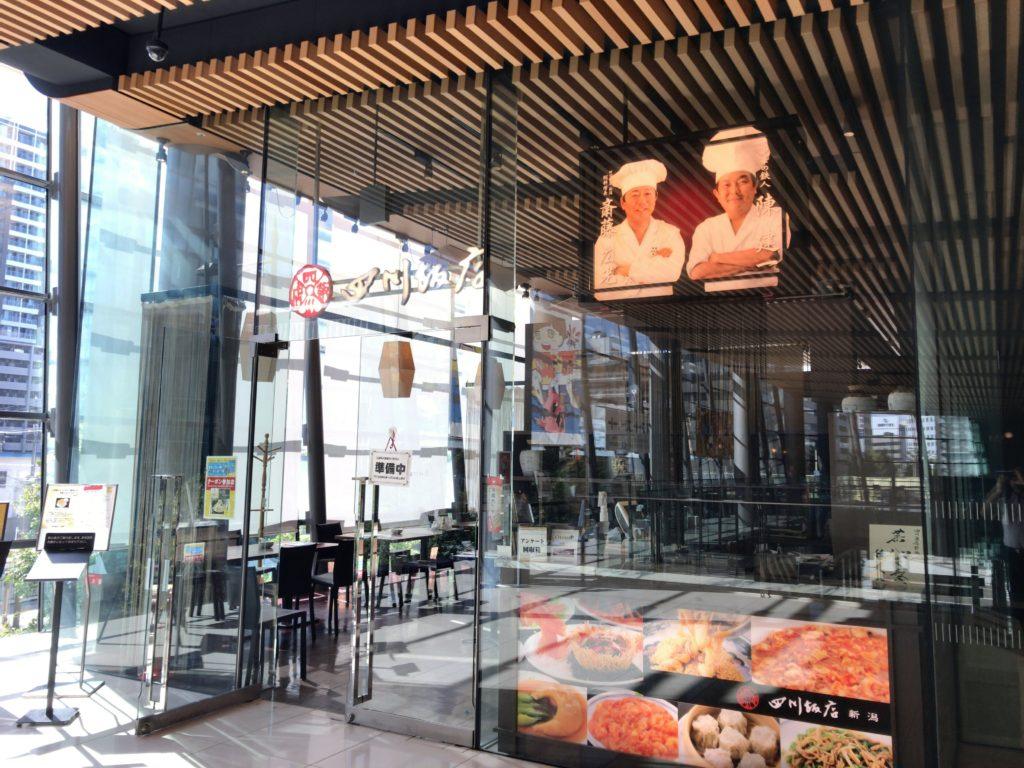 新潟市中央区のメディアシップ内にある四川飯店でランチした