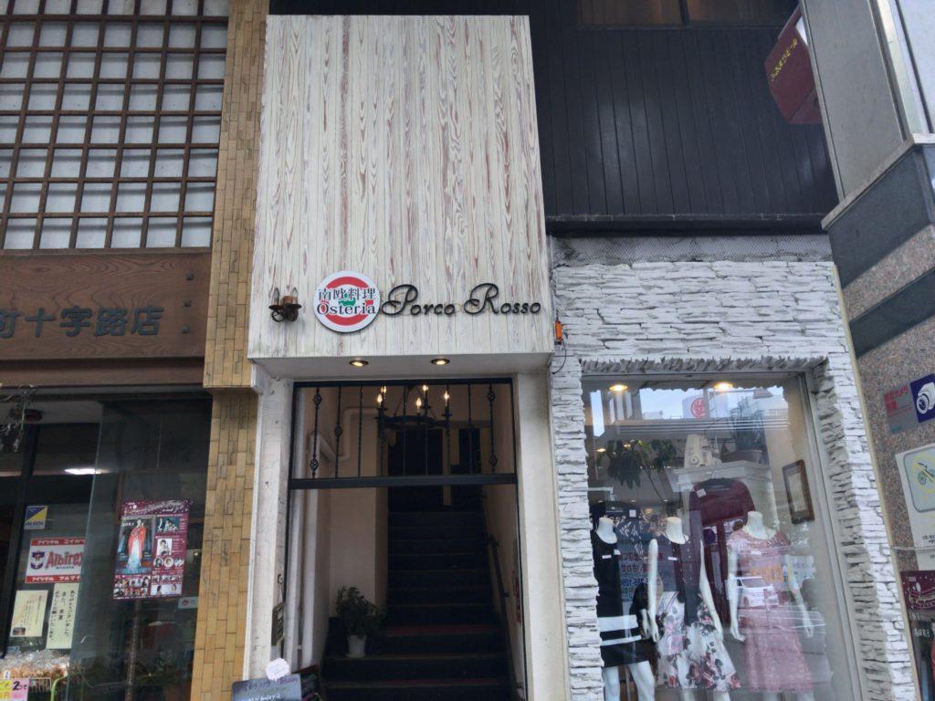 新潟市中央区にあるポルコロッソでランチした